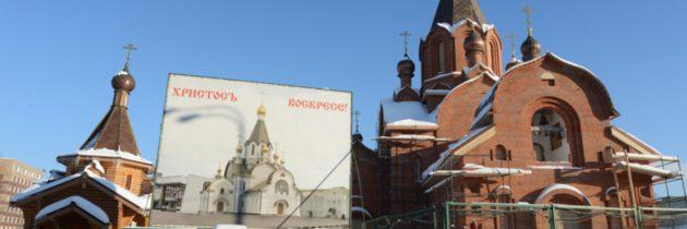 Программа Строительства Православных Храмов