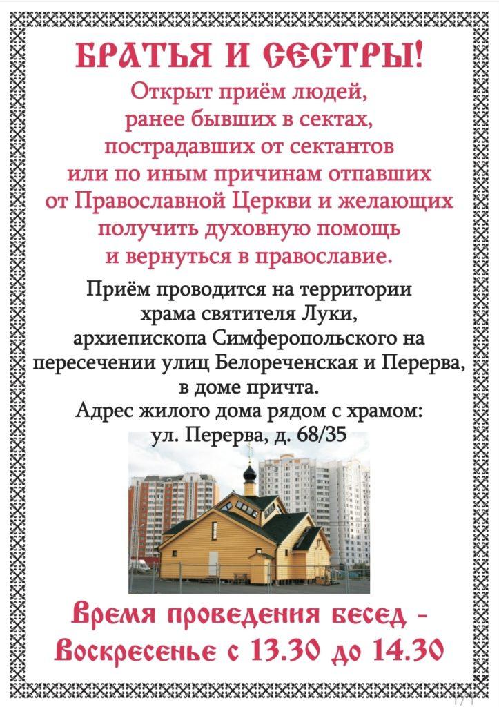 Беседы для лиц, отпавших от Православия